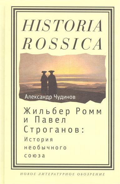 Жильбер Ромм и Павел Строганов: история необычного союза