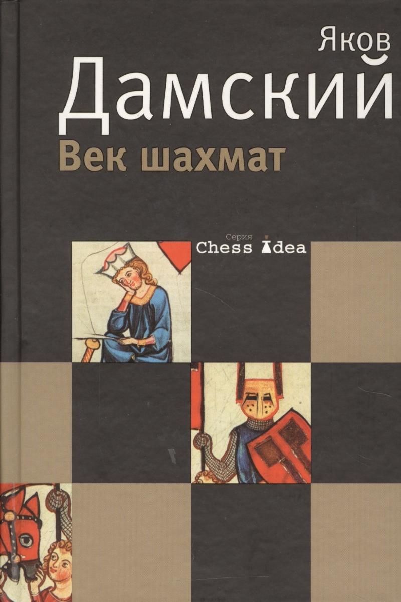 Век шахмат, заново пережитый автором, с которым, наверняка, не все согласятся…