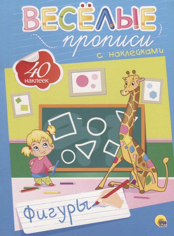 Дюжикова А. (гл. ред.) Веселые прописи с наклейками. Фигуры
