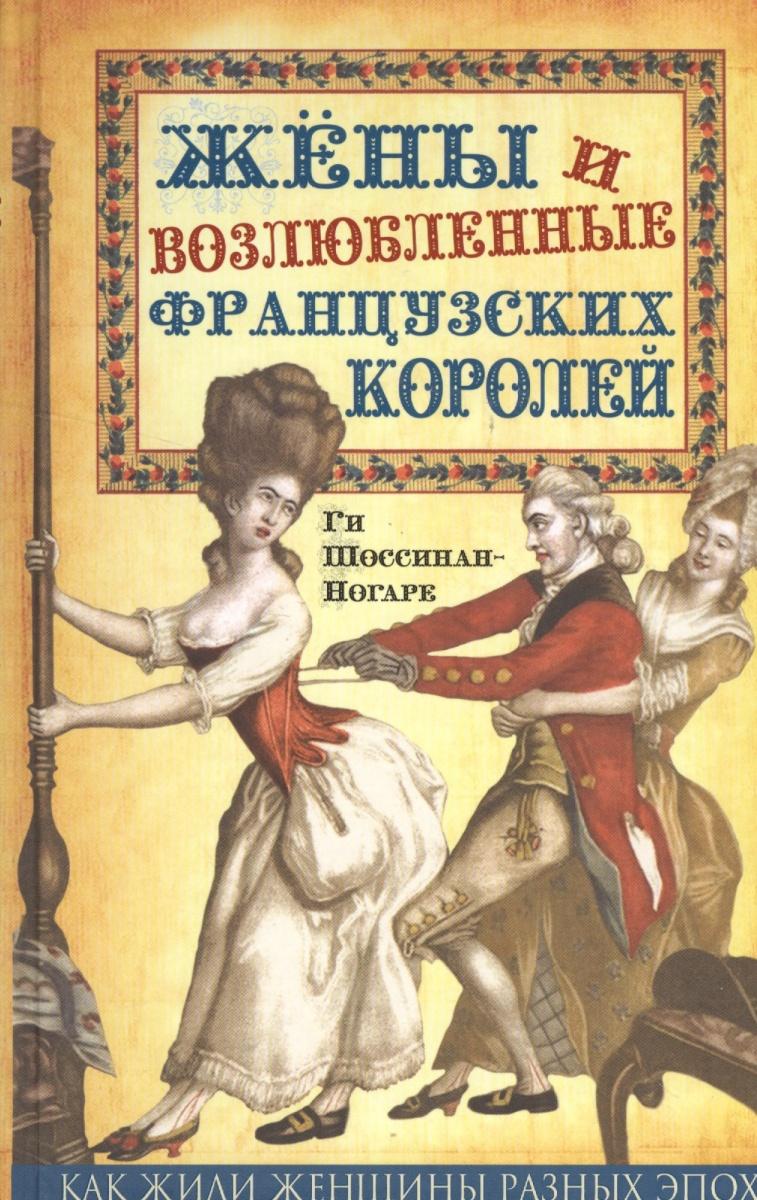 Шоссинан-Ногаре Г. Жены и возлюбленные французских королей виниловые обои as creation versace 3 34325 3