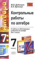 Контрольные работы по алгебре 7 кл