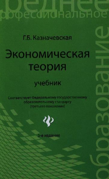 Экономическая теория. Учебник для колледжей. Издание пятое, дополненное и переработанное