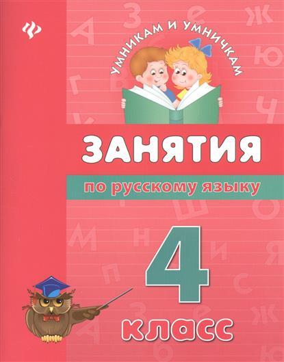 Занятия по русскому языку. 4 класс