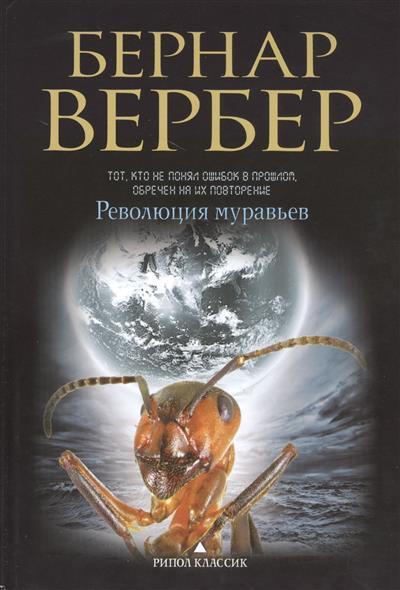 Вербер Б. Революция муравьев