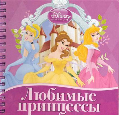 Иманова Н..: Любимые принцессы