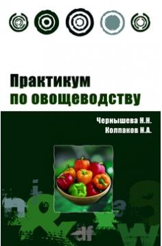 Чернышева Н. Практикум по овощеводству сканирование практикум