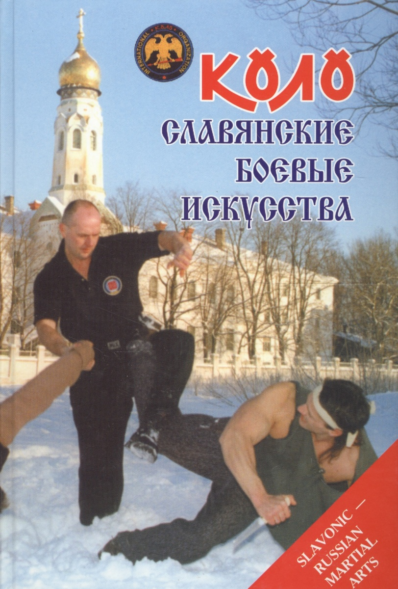 Онопченко О. Коло Славянские боевые искусства Т.1 История и традиции