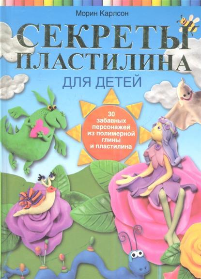 Карлсон М. Секреты пластилина для детей секреты пластилина динозавры