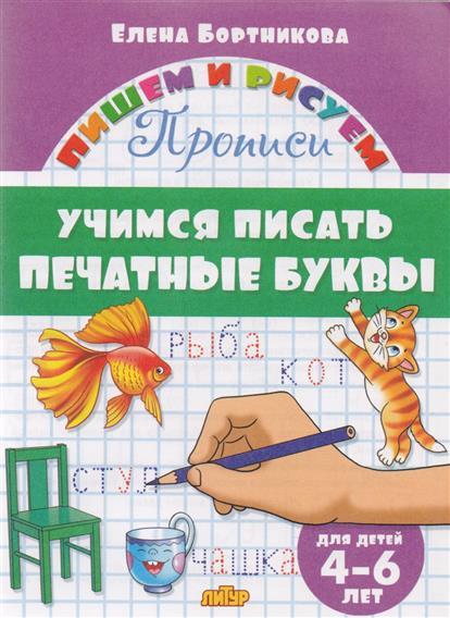 Бортникова Е. Учимся писать печатные буквы. 4-6 лет бортникова е учимся писать цифры 4 5 лет