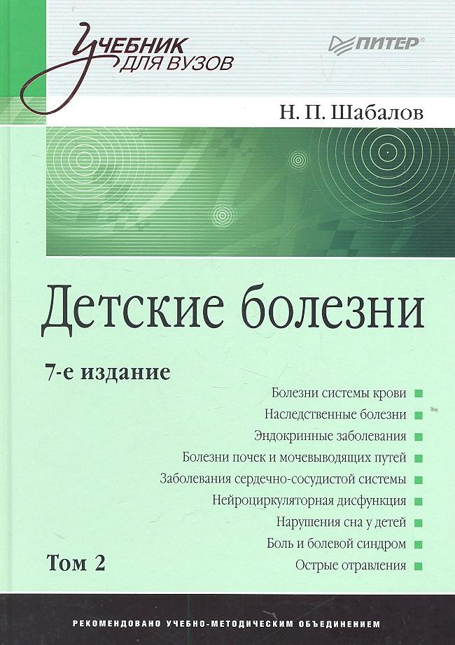 Детские болезни. В двух томах. Том 2