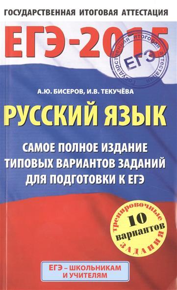 ЕГЭ-2015. Русский язык. Самое полное издание типовых вариантов для подготовки к ЕГЭ