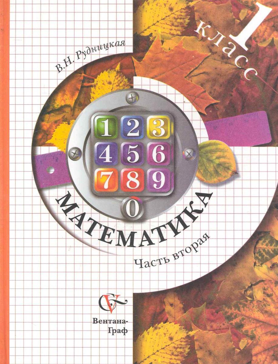 Рудницкая В. Математика 1 кл Учеб. т.2/2тт ISBN: 9785360017905 рудницкая в юдачева т математика 2 кл р т 1