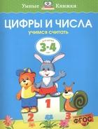 Цифры и числа Для детей 3-4 лет