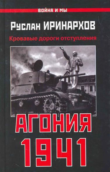 Агония 1941 Кровавые дороги отступления