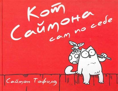 Кот Саймона - 2