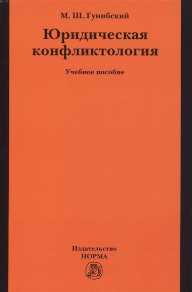 Гунибский М. Юридическая конфликтология: Учебное пособие