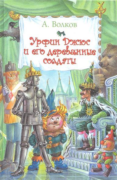 Урфин Джюс и его деревянные солдаты. Сказочная повесть