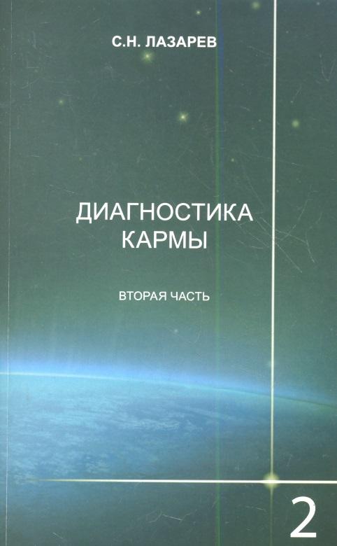Лазарев С. Диагностика кармы. Книга вторая. Чистая карма. Часть 2 с н лазарев выздоровление души