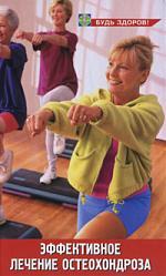 Муха Л. Эффективное лечение остеохондроза роман мальков лечение остеохондроза позвоночника упражнения для домашнего использования