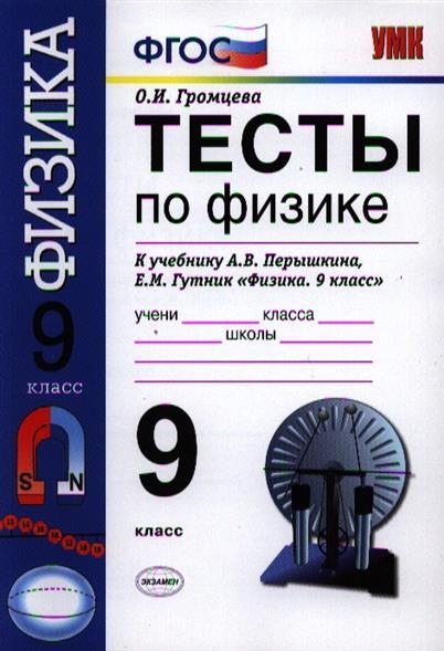 Тесты по физике. 9 класс. К учебнику А.В. Перышкина, Е.М. Гутник