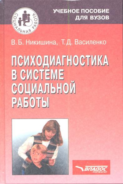 Психодиагностика в системе социальной работы. Учебное пособие