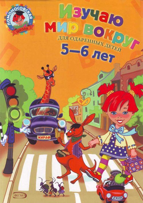 Егупова В. Изучаю мир вокруг Для книги эксмо изучаю мир вокруг для детей 6 7 лет