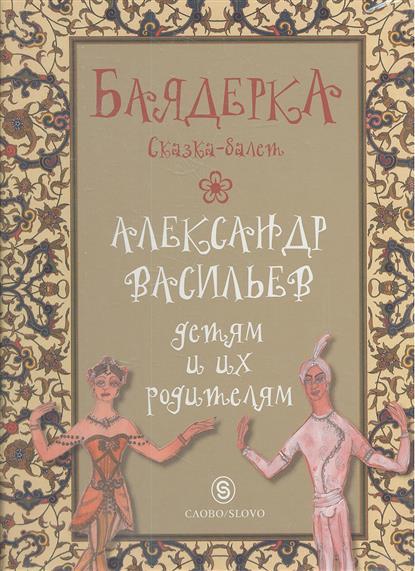 Васильев А. Баядерка. Сказка-балет балет щелкунчик