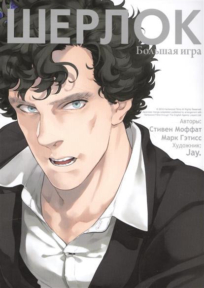 Моффат С., Гэттис М. Шерлок. Большая игра