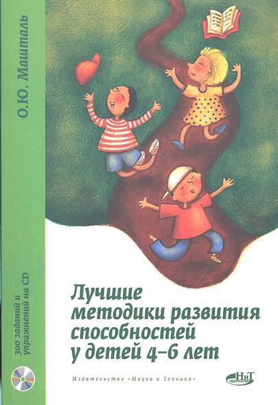 Лучшие методики развития способностей у детей 4-6 лет