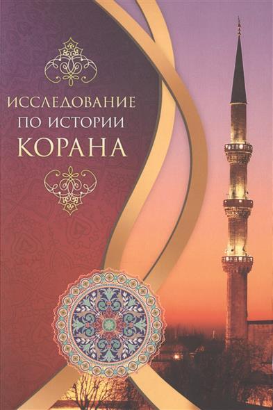 Исследование по истории Корана