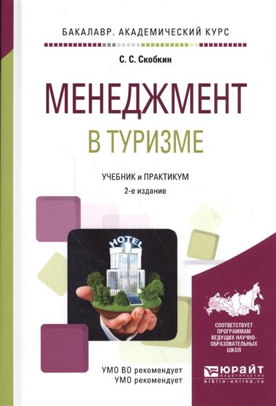 Менеджмент в туризме Учебник и практикум для академического бакалавриата