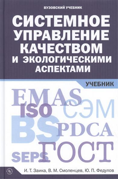 Заика И., Смоленцев В., Федулов Ю. Системное управление качеством и экологическими аспектами: Учебник