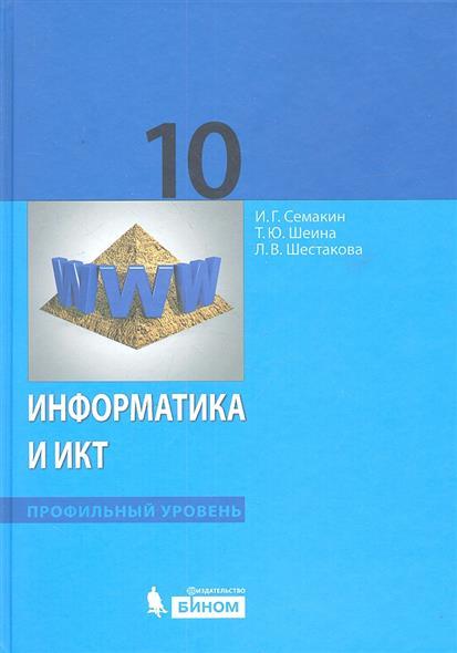 Информатика и ИКТ. Профильный уровень. Учебник для 10 класса