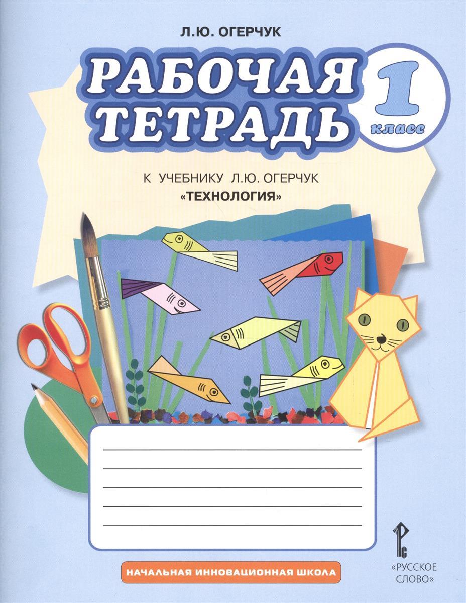 Рабочая тетрадь к учебнику Л.Ю. Огерчук