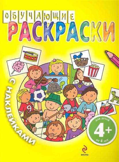 Малофеева Н.: КН Обучающие раскраски с наклейками