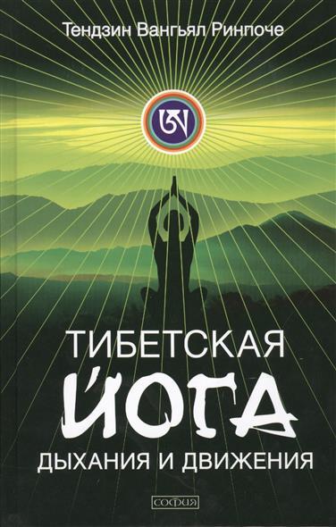 Тибетская йога дыхания и движения. Пробуждение священного тела
