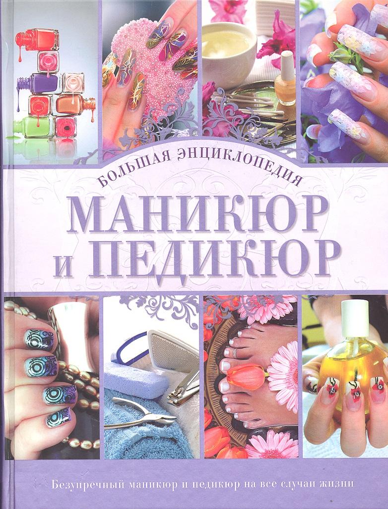 Смирнова М. (сост.) Маникюр и педикюр Большая энциклопедия ISBN: 9785699531608 цена