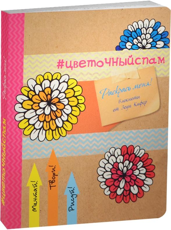 Блокнот для раскрашивания #цветочный спам (Зоуи Кифер)