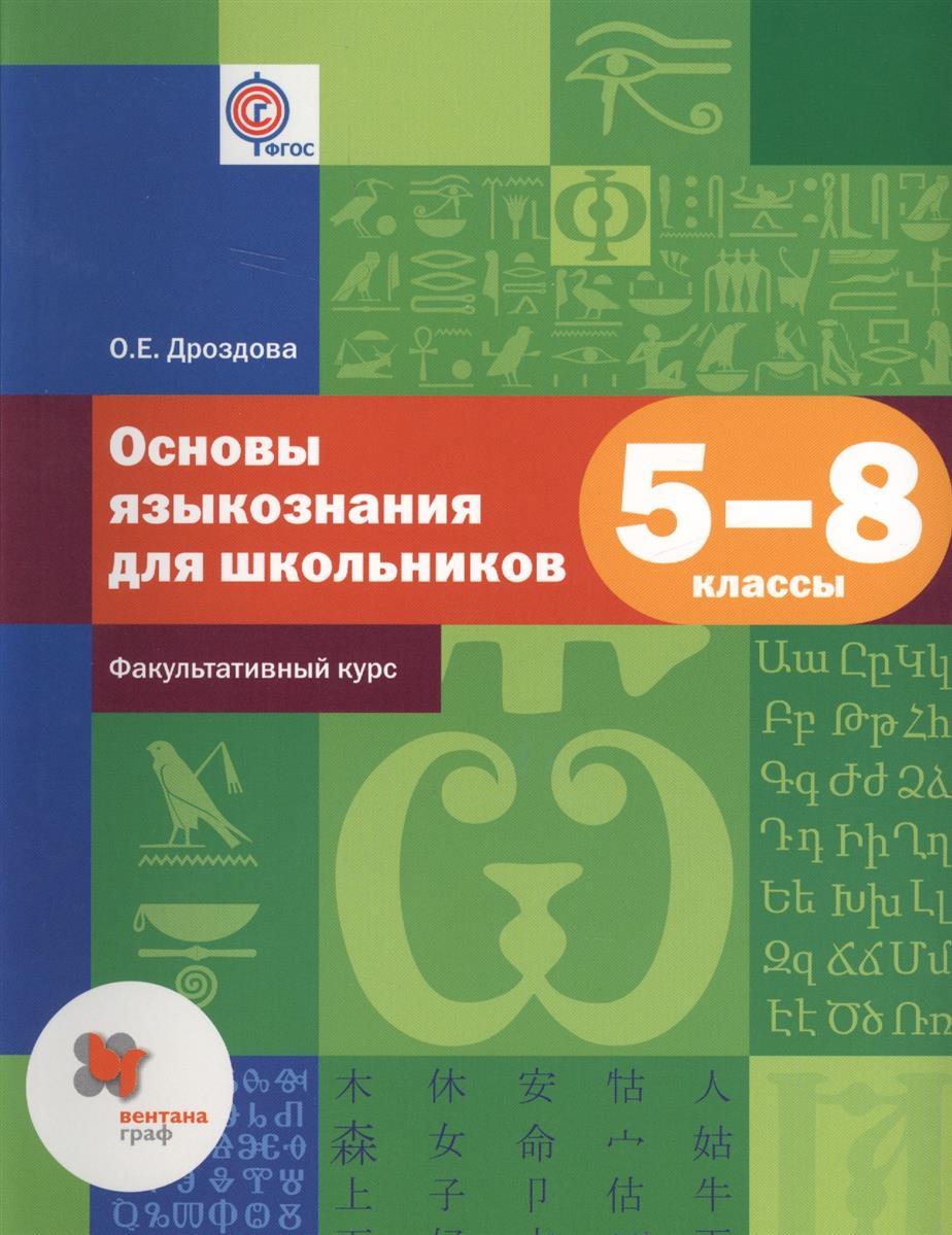 Основы языкознания для школьников. 5-8 классы. Факультативный курс