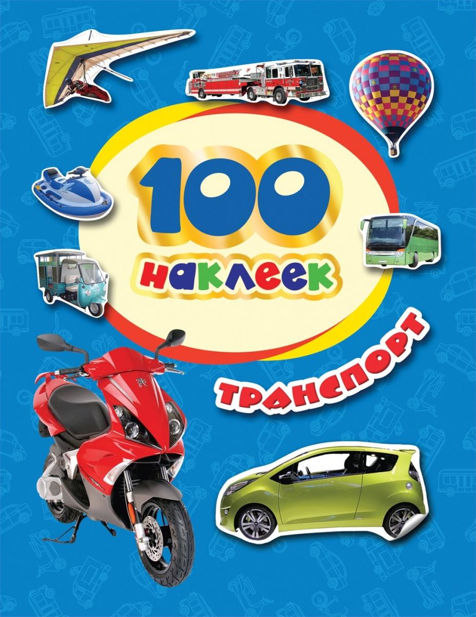 Новикова Е. (ред.) Транспорт. 100 наклеек