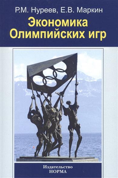 Нуреев Р., Маркин Е. Экономика Олимпийских игр р м нуреев россия особенности институционального развития