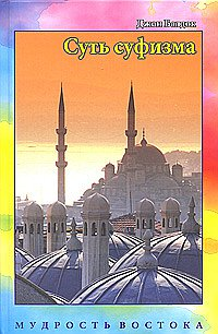 Балдок Дж. Суть суфизма