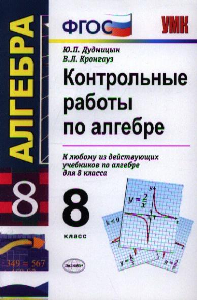Контрольные работы по алгебре. 8 класс. К любому из действующих учебников по алгебре для 8 класса. Издание второе, исправленное