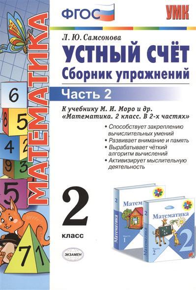 """Математика. 2 класс. Устный счет. Сборник упражнений. Часть 2. К учебнику М.И. Моро и др. """"Математика. 2 класс. В двух частях"""""""