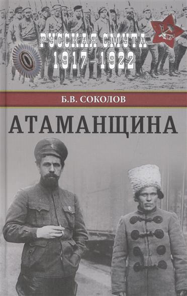 Соколов Б. Атаманщина