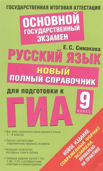 Симакова Е. Русский язык. Новый полный справочник для подготовки к ГИА. 9 класс