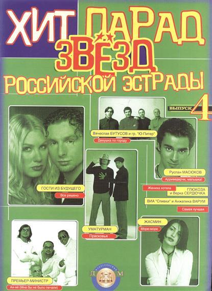 Хит-парад звезд Российской эстрады Вып.4