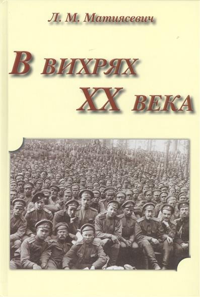 Матиясевич Л. В вихрях XX века