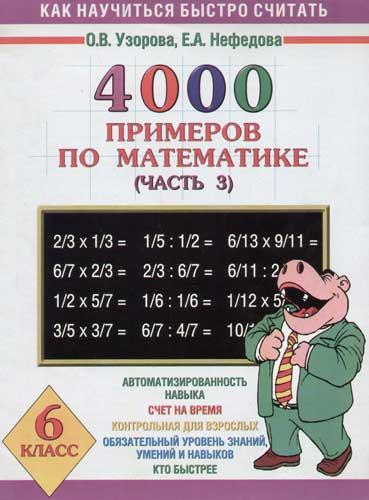 4000 примеров по математике 6 кл 3 часть