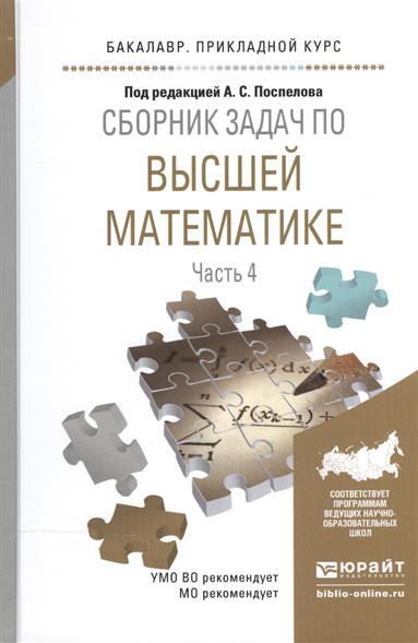 Поспелов А.: Сборник задач по высшей математике. В 4-х частях. Часть 4. Учебное пособие для прикладного бакалавриата
